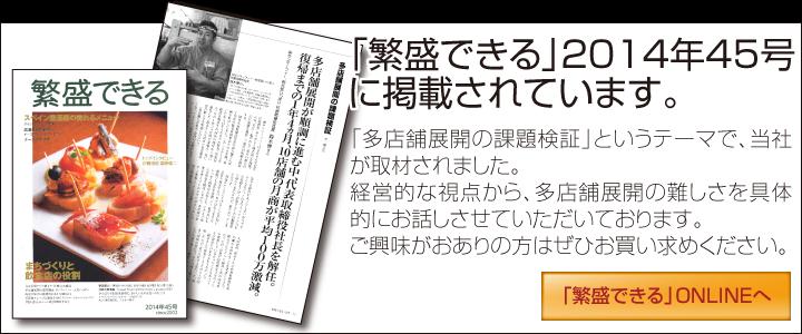 20140822_hanjou