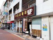 20190419_yotsukaido-coffee.jpg