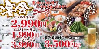 冬の宴会コース1990円〜