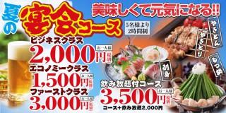 menu_20150718