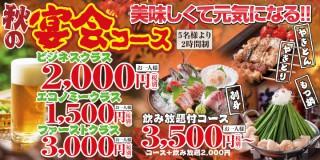 menu_20150924